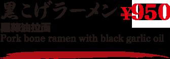 黒こげラーメン