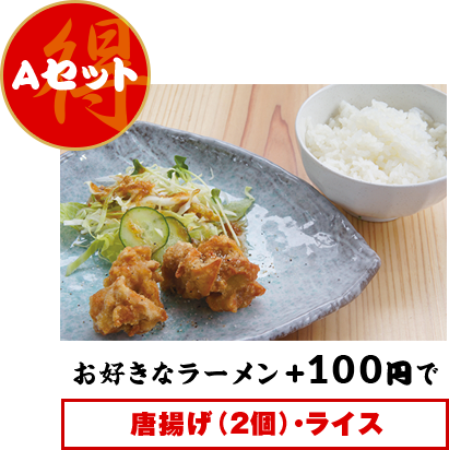 Aセット:お好きなラーメン+100円で唐揚げ(2個)・ライス