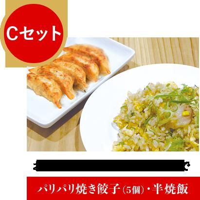 Cセット:お好きなラーメン+360円でパリパリ焼き餃子(5個)・半焼飯