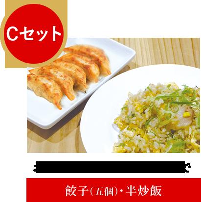Cセット:お好きなラーメン+380円で餃子(五個)・半炒飯