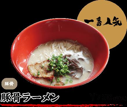 一番人気【豚骨】豚骨ラーメン¥750(税込)