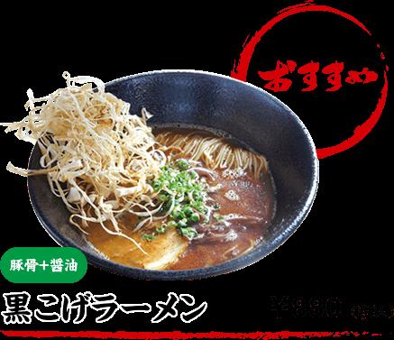 おすすめ【豚骨+醤油】黒こげラーメン¥880(税込)