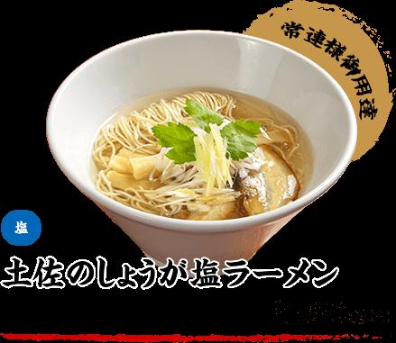 常連様御用達【塩】土佐のしょうが塩ラーメン¥850(税込)