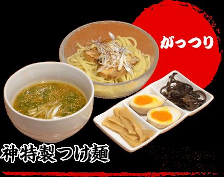 がっつり:神特製つけ麺¥950(税込)