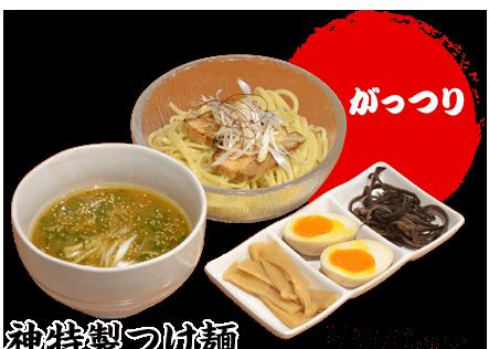 【がっつり】神特製つけ麺