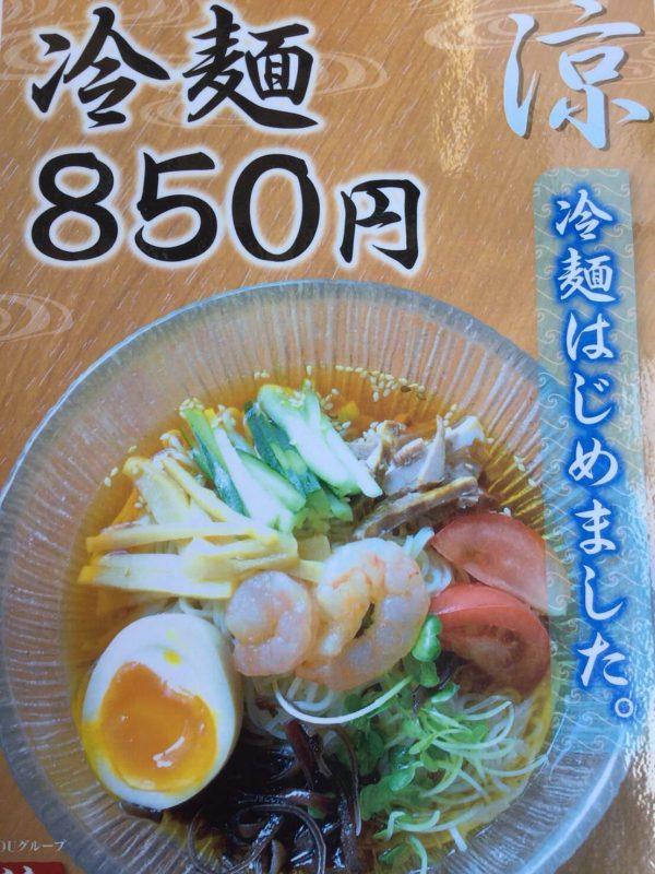 【ひろめ店】限定・冷麺はじめました