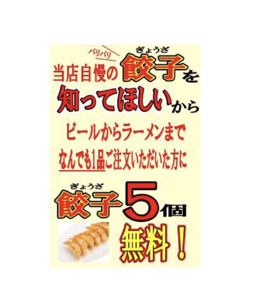 【ひろめ店】パリパリ焼き餃子キャンペーン!はじめました