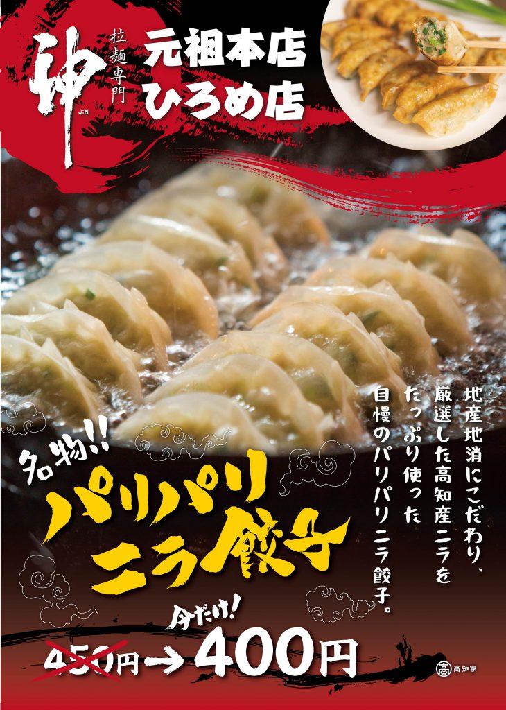 今なら餃子が50円引き!